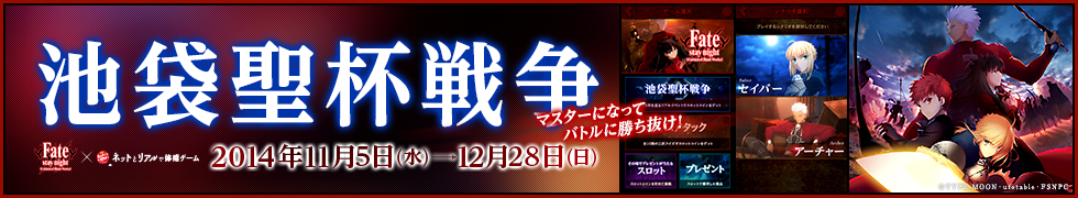 Fate/stay night×ネットとリアルで体感ゲーム~池袋聖杯戦争~